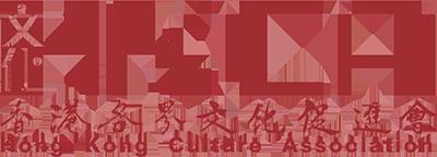 香港各界文化促進會 Logo